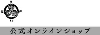 創業二百年 総本家 更科堀井 公式オンラインショップ